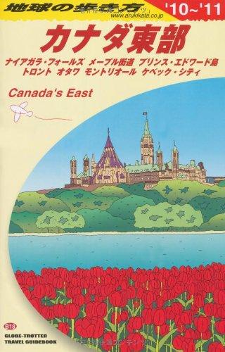 B18 地球の歩き方 カナダ東部 2010~2011の詳細を見る