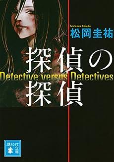 探偵の探偵 (講談社文庫)