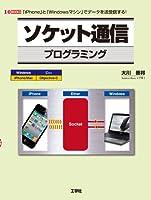 ソケット通信プログラミング (I・O BOOKS)