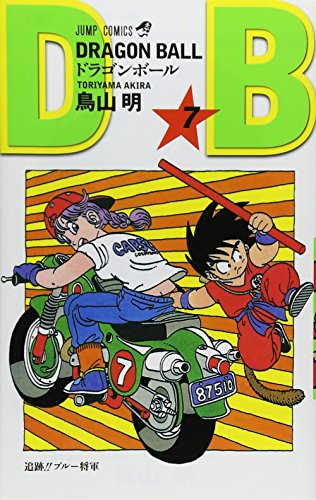 DRAGON BALL 7 (ジャンプコミックス)の詳細を見る