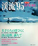 別冊つり人 渓流'95 Vol.72 1995 SPRING