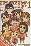ひめくりあずまんが2004 ひめくりスクールカレンダー(2004年4月~2005年3月) ([カレンダー])