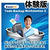 【体験版】EaseUS Todo Backup Workstation 5 [ダウンロード]