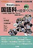 考える力を高める国語科の授業づくり―「主体的・対話的で深い学び」の実現に向けて (hito*yume book―授業改革実践講座)