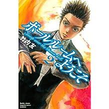ボールルームへようこそ(2) (月刊少年マガジンコミックス)