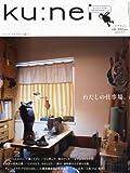 ku:nel (クウネル) 2012年 03月号 [雑誌]
