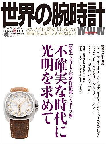 世界の腕時計 No.131 (ワールドムック 1140)