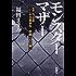 モンスターマザー―長野・丸子実業「いじめ自殺事件」教師たちの闘い―