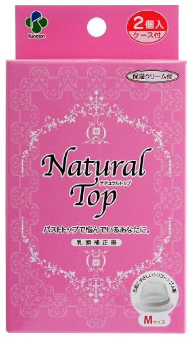 酸化するマークダウン香港カネソン ナチュラルトップ 乳頭補正器 Mサイズ