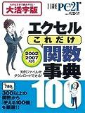 エクセル「これだけ関数事典」大活字版 (日経BPパソコンベストムック)