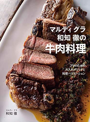 マルディ グラ 和知 徹の牛肉料理: プロのための火入れメソ...