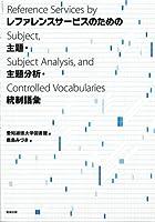 レファレンスサービスのための主題・主題分析・統制語彙