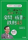 加藤宣行の道徳授業 考え、議論する道徳に変える発問&板書の鉄則45