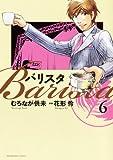 バリスタ 6 (芳文社コミックス)