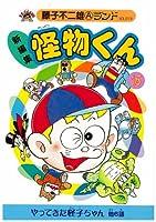 新編集怪物くん 15 (藤子不二雄Aランド Vol. 19)