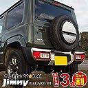 サムライプロデュース 新型ジムニー JB64W テールライト & リアバンパー ナンバープレート周り & スペアタイヤカバー ガーニッシュ 鏡面仕上げ 外装パーツ3点セット