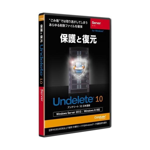 Undelete 10J Serverの商品画像
