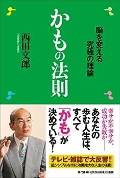 [西田 文郎]のかもの法則 ―脳を変える究極の理論