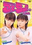 ことミック大辞典・下 [DVD]