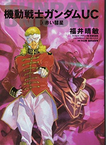 機動戦士ガンダムUC〈3〉赤い彗星 (角川コミックス・エース)の詳細を見る
