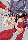 レムナント 1 -獣人オメガバース- (ダリアコミックス)