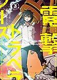 電撃トラベラーズ (3) (角川コミックス・エース)