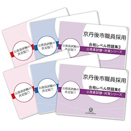 京丹後市職員採用教養試験合格セット(6冊)
