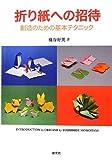折り紙への招待:創造のための基本テクニック