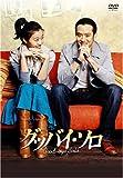 グッバイ・ソロ DVD-BOX 画像
