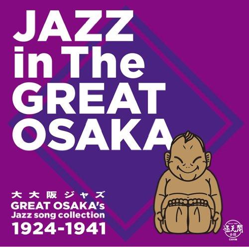 大大阪ジャズ