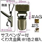 【INAZUMA】 25mm幅テープ用サスペンダー付くわえ金具 2個 AK-84-25#AG(アンティークゴールド)