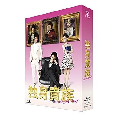 独身貴族 Blu-ray BOX