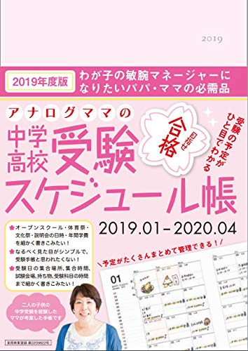 (アナログママ)analogmama 受験手帳 スケジュール帳 2019年度<2020年受験用> 携帯 受験 A5 (ピンク)