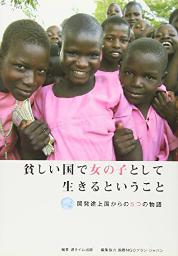 貧しい国で女の子として生きるということ―開発途上国からの5つの物語の詳細を見る