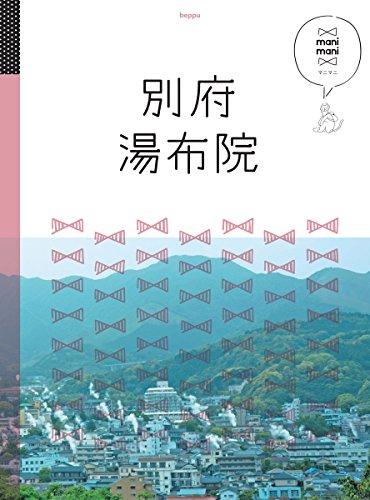 別府 湯布院 (マニマニ)