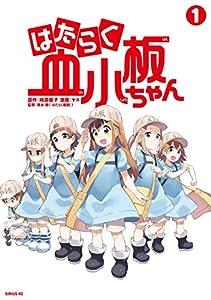 はたらく血小板ちゃん(1) (シリウスコミックス)