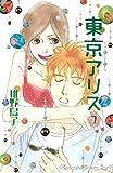 東京アリス(7) (KC KISS)