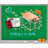 Amazon.co.jpぷちサンプルシリーズ 思い出の高校生活 [4.放課後テスト勉強](単品)