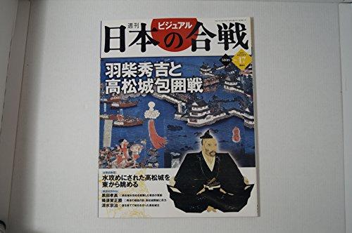 週刊ビジュアル日本の合戦 No.17 羽柴秀吉と高松城包囲戦 (2005/10/25号)