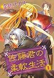 佐藤君の柔軟生活 (2) (ウィングス・コミックス)
