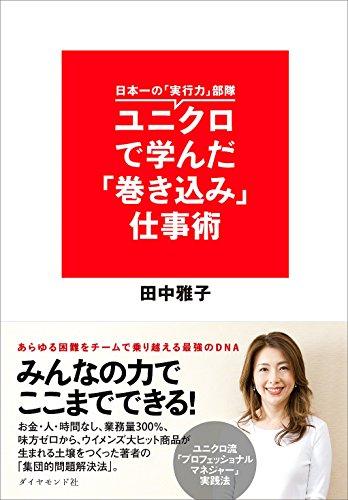 日本一の「実行力」部隊 ユニクロで学んだ「巻き込み」仕事術の詳細を見る