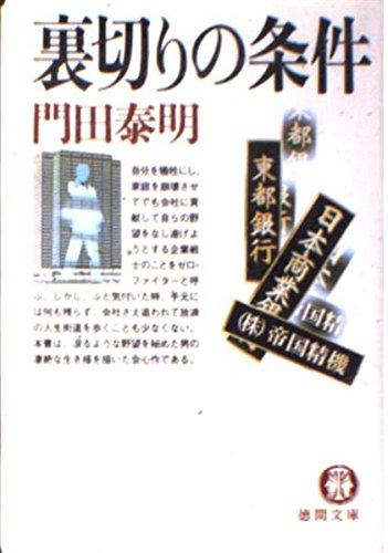 裏切りの条件 (徳間文庫)