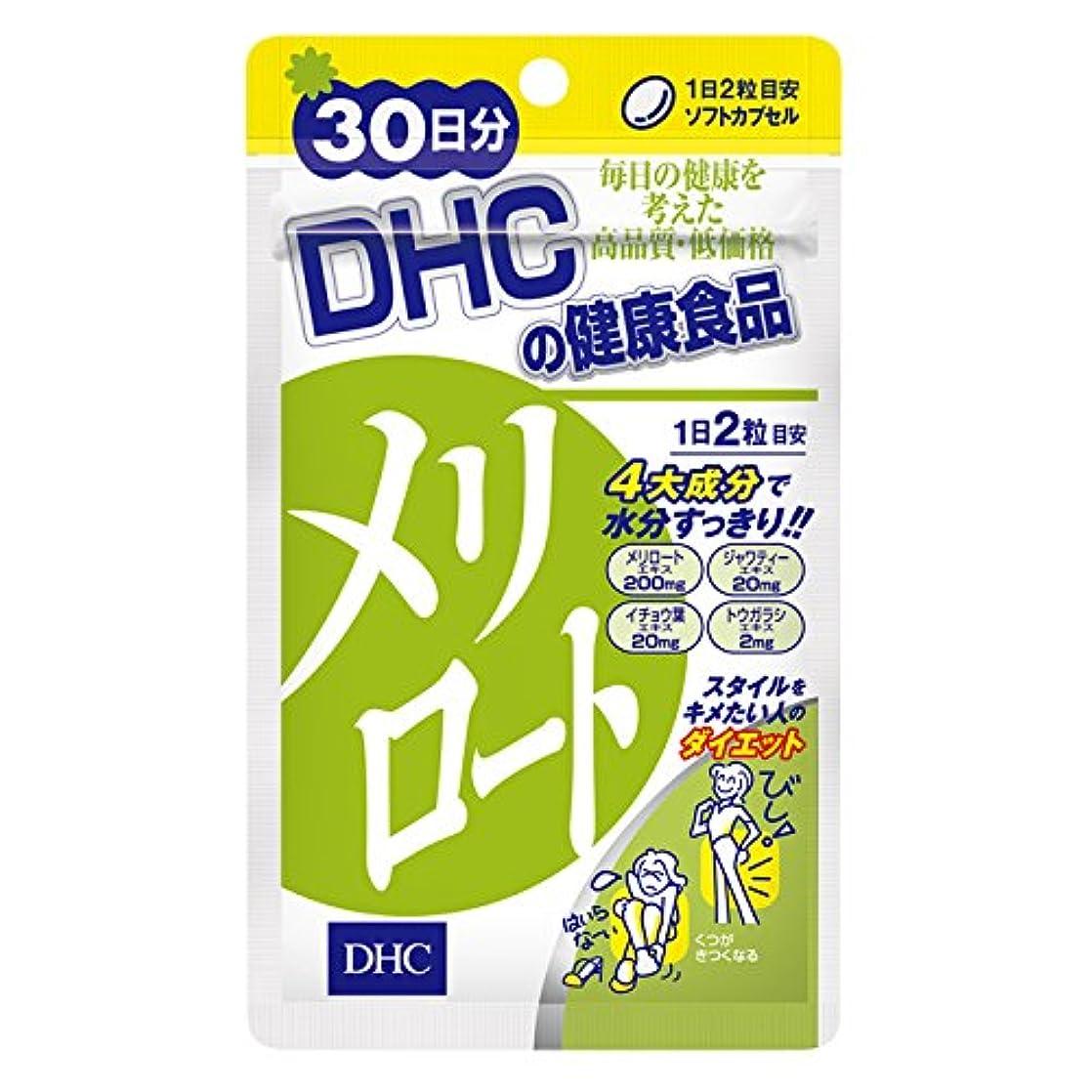 平均切手歴史的DHC メリロート 30日分