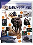 Supplementary and revised animal ecology book [Mystery of nature]