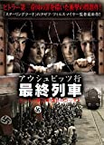 アウシュビッツ行 最終列車 ヒトラー第三帝国ホロコースト[DVD]