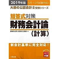 2019年版 大原の公認会計士受験シリーズ 短答式対策 財務会計論(計算)