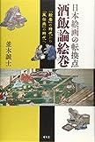 日本絵画の転換点『酒飯論絵巻』: 「絵巻」の時代から「風俗画」の時代へ