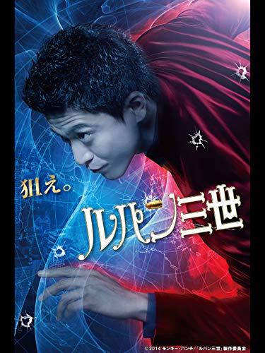 映画「ルパン三世」【TBSオンデマンド】