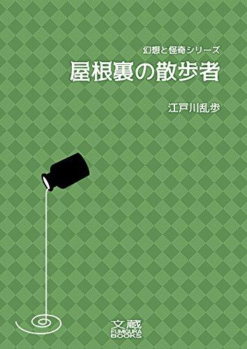 屋根裏の散歩者 幻想と怪奇シリーズ (文蔵BOOKS)