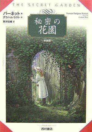 秘密の花園の詳細を見る